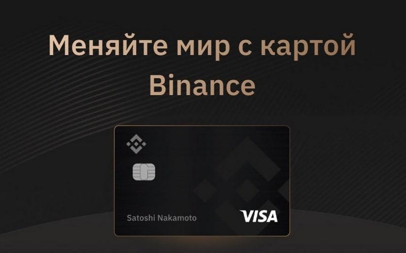 Карта Binance Visa: заказ, пополнение, комиссия, отзывы