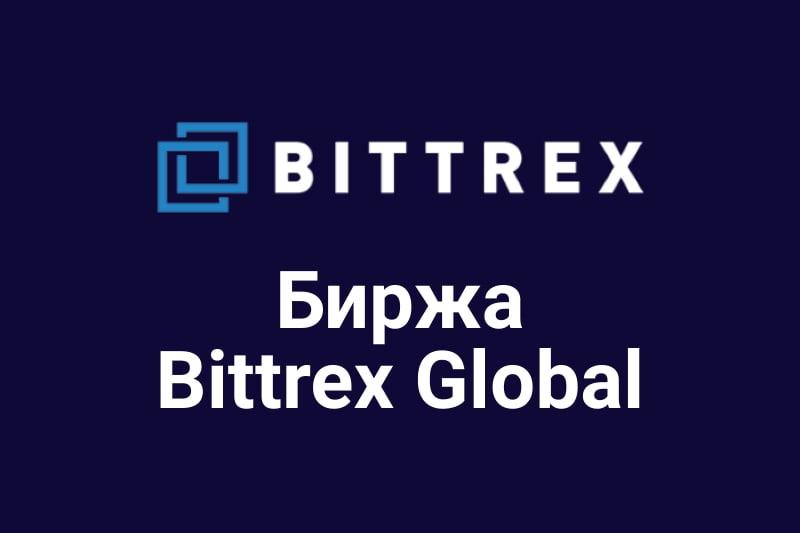 Биржа Bittrex Global (Битрикс Глобал): регистрация, обзор и отзывы