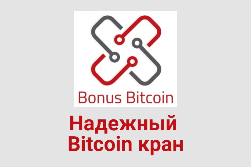 Кран Bonus Bitcoin (Бонус Биткоин): регистрация, обзор и отзывы о BonusBitcoin.co