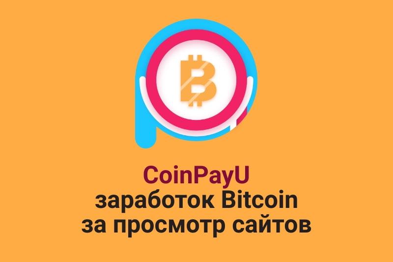 CoinPayU: регистрация, обзор и отзывы о coinpayu.com