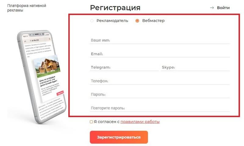 LuckyAds pro регистрация
