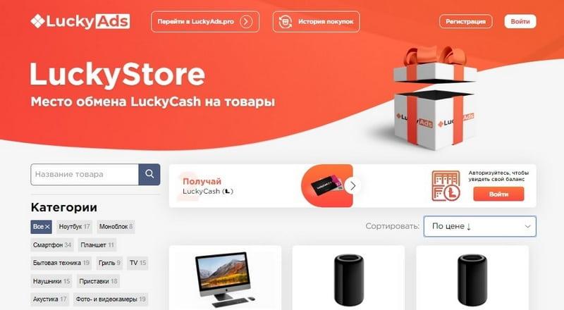 LuckyStore