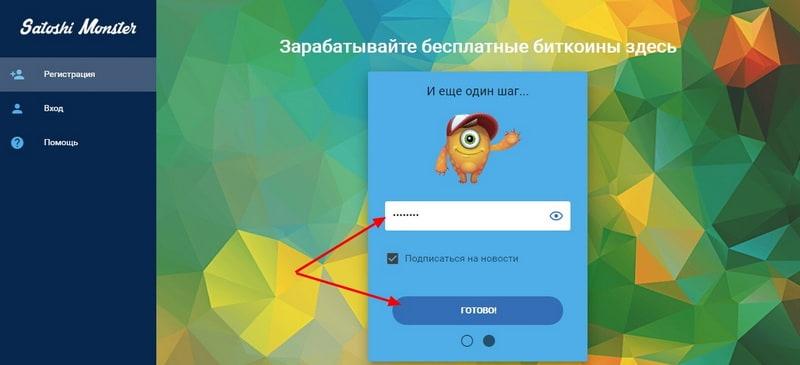 Satoshi Monster регистрация пароля