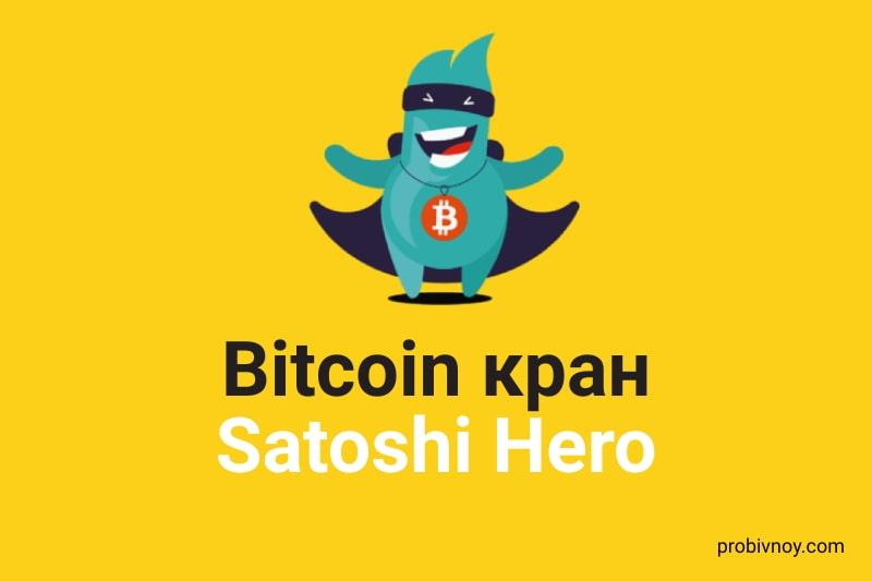 Кран Satoshi Hero (Сатоши Хиро): регистрация, обзор и отзывы satoshihero.com