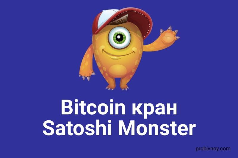 Кран SatoshiMonster (Сатоши Монстр): обзор, регистрация и отзывы