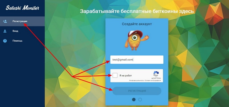 SatoshiMonster регистрация