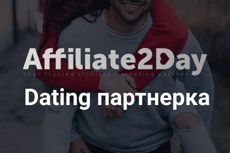 Affiliate2Day – обзор и отзывы о dating партнерской программе