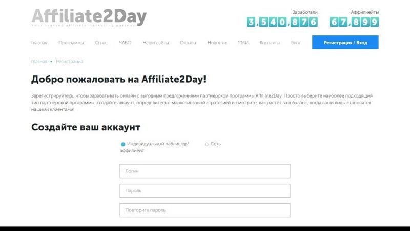 Affiliate2Day com регистрация