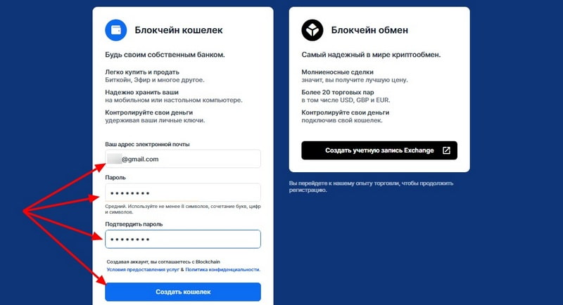 Blockchain Wallet регистрация