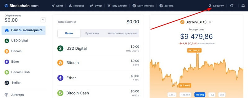 Blockchain Wallet Безопасность кошелька