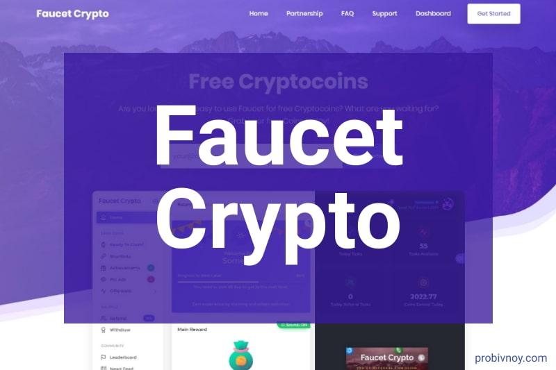 Кран Faucet Crypto: обзор и отзывы о FaucetCrypto com