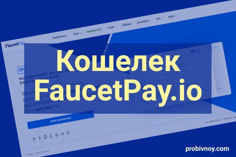 Кошелек FaucetPay io: регистрация, обзор и отзывы
