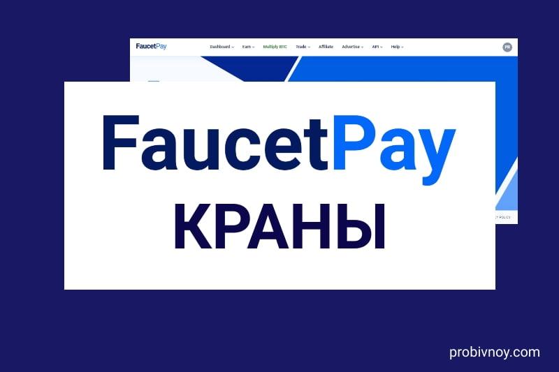 FaucetPay краны для заработка криптовалюты