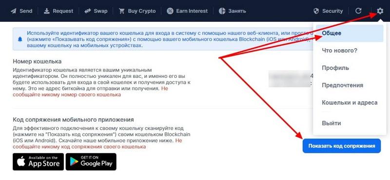 Подключение мобильного приложения Blockchain com