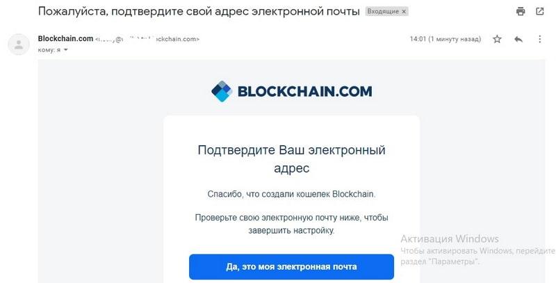 Подтверждение Email при регистрации
