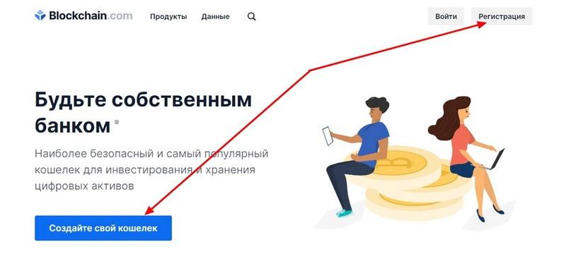 Создать Blockchain Кошелек