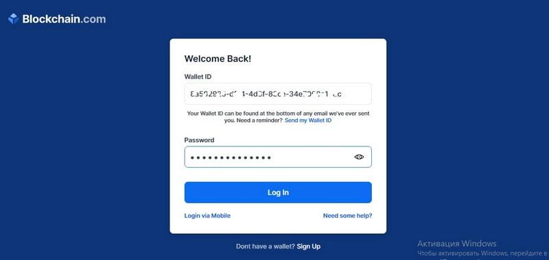 Вход в кошелек Blockchain com