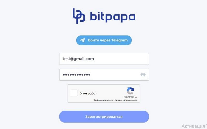Bitpapa com регистрация