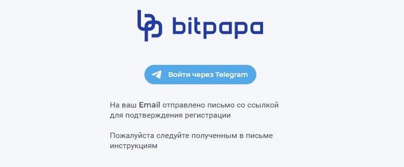 Подтверждение Email Bitpapa