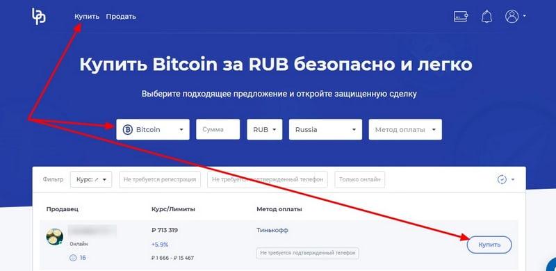 Покупка Bitcoin в Bitpapa