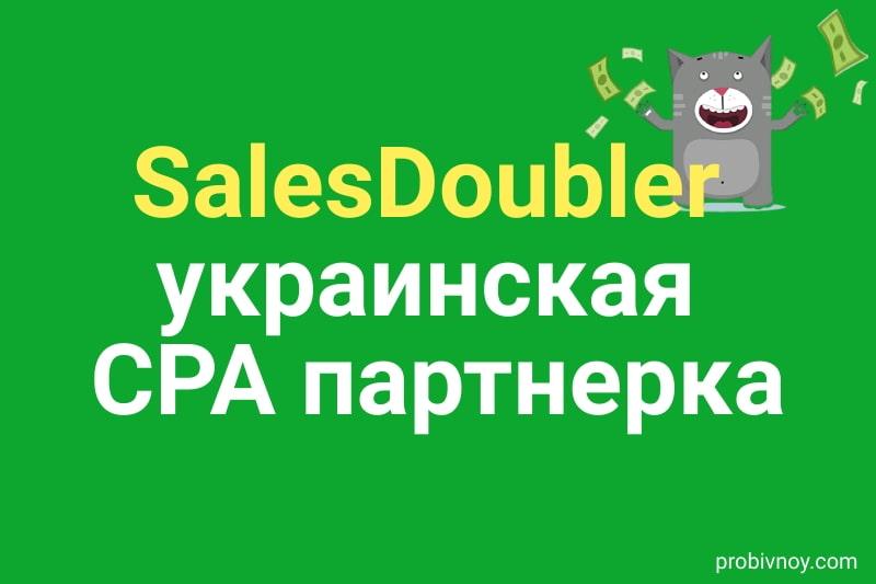 SalesDoubler: регистрация, обзор и отзывы о CPA партнерке