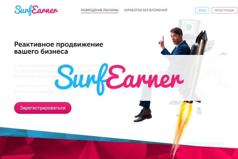 SurfEarner: обзор, регистрация и отзывы пользователей