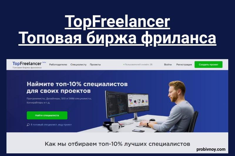 TopFreelancer (ТопФрилансер) – обзор и отзывы о фриланс бирже