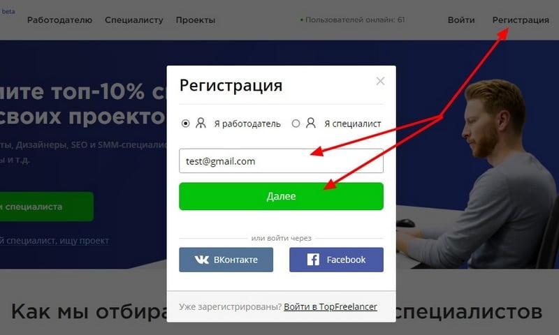 Topfreelancer com регистрация