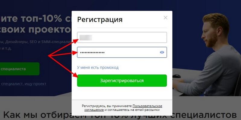 Регистрация на ТопФрилансер