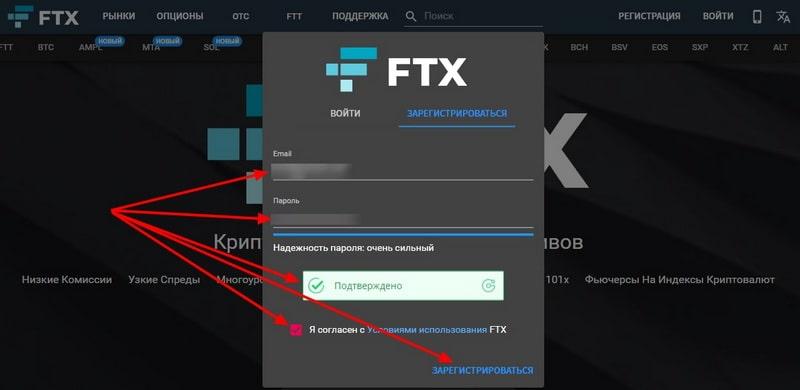 FTX com регистрация аккаунта