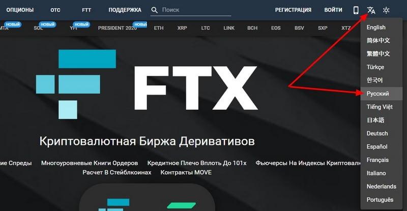 FTX на русском