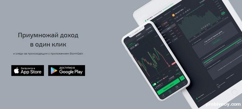 Мобильное приложение Stormgain