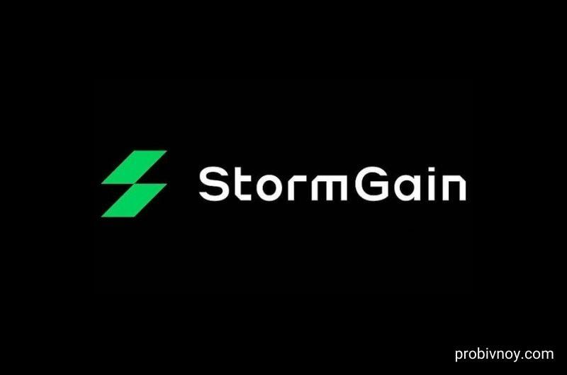 Биржа Storm Gain (StormGain.com): регистрация, обзор и отзывы