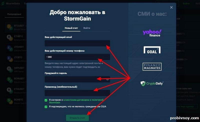 StormGain форма регистрации