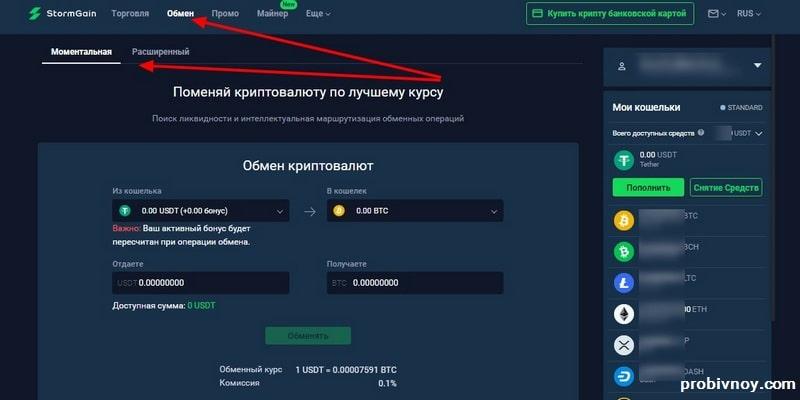 Stormgain обмен криптовалют
