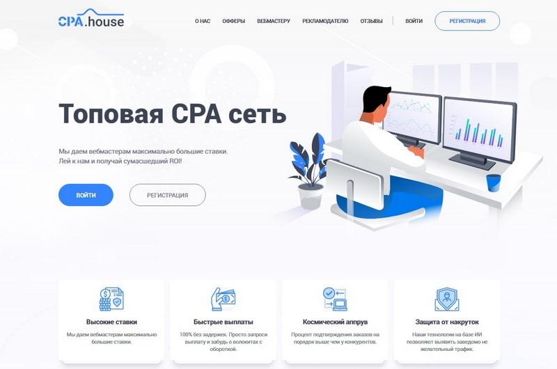 CPA.House – обзор и отзывы о топовой CPA сети