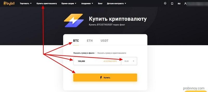 Bybit купить криптовалюту за фиат