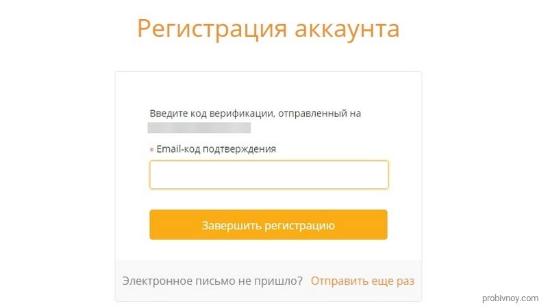 Bybit подтверждение Email