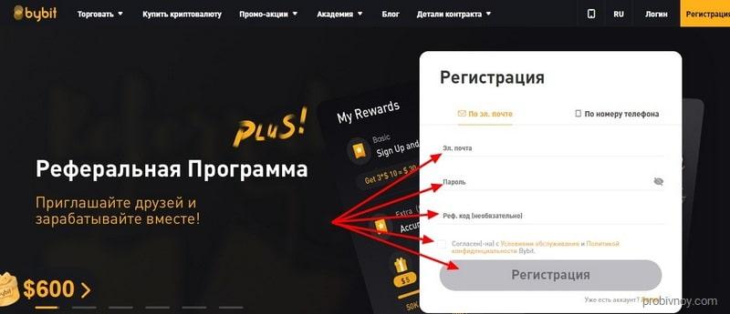 Bybit регистрация аккаунта
