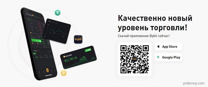 Мобильное приложение Bybit com