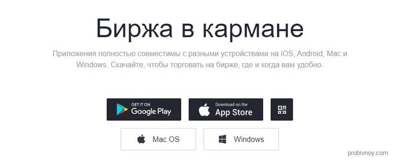 Мобильное приложение OKEx