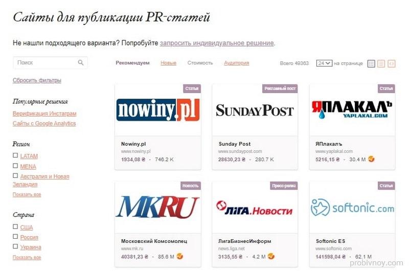 Подбор сайта на Prnews