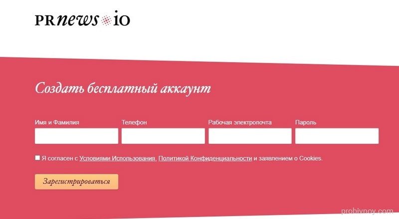 Prnews io регистрация аккаунта