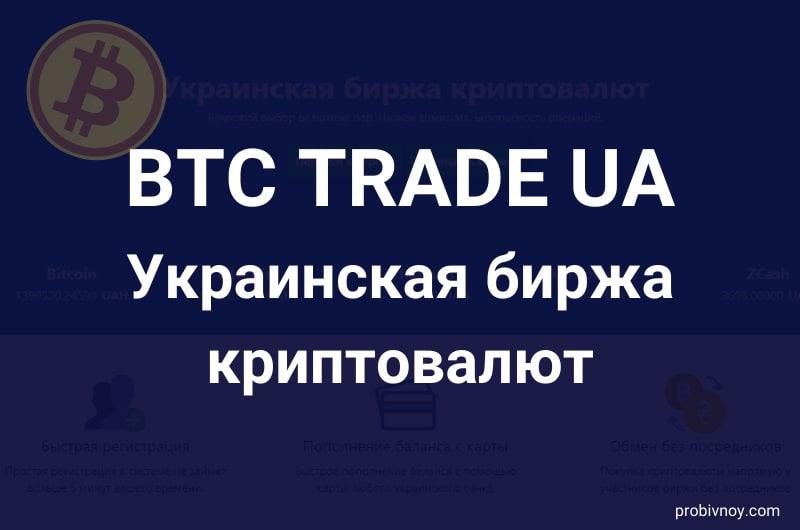 Биржа BTC TRADE UA (btc-trade.com.ua) – регистрация, обзор и отзывы об украинской бирже криптовалют
