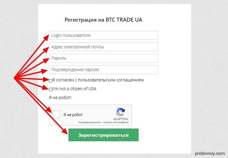 BTC TRADE UA регистрация