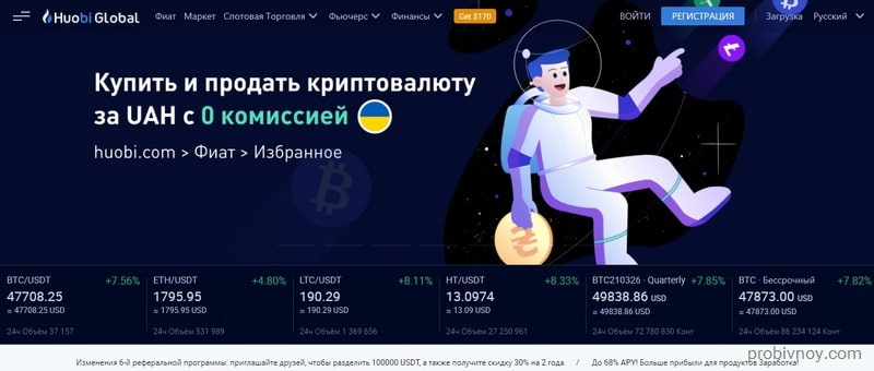 Биржа криптовалют Huobi