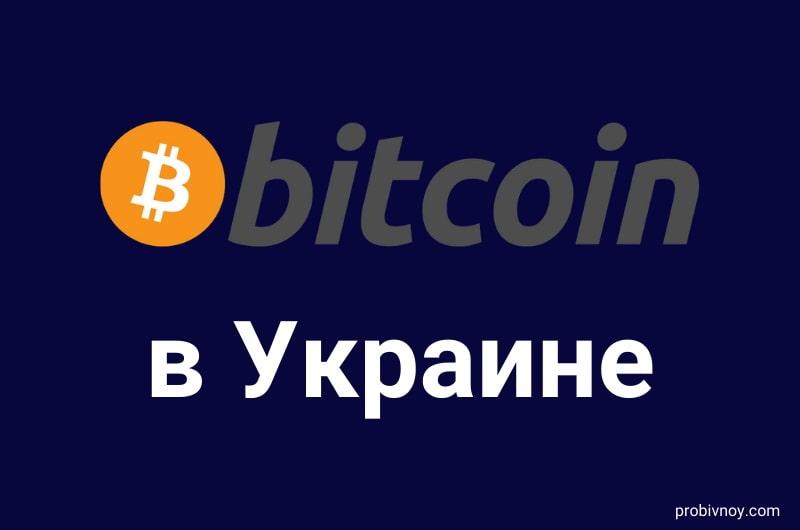 Как купить Bitcoin в Украине?