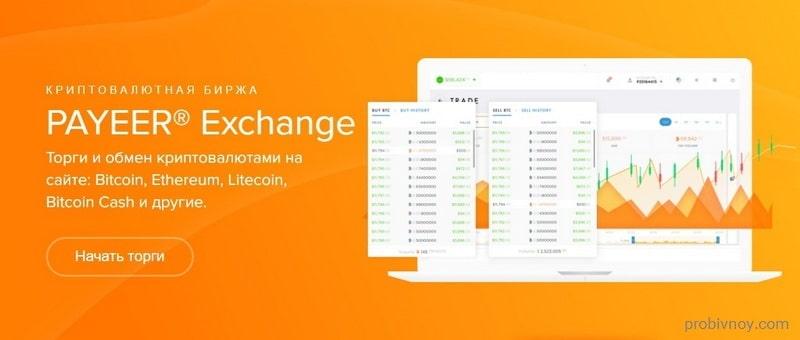 Криптовалютная биржа Payeer Exchange