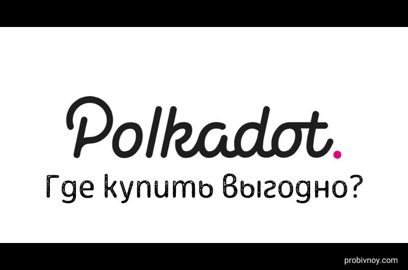 Polkadot (DOT) – где и как купить криптовалюту выгодно и безопасно?