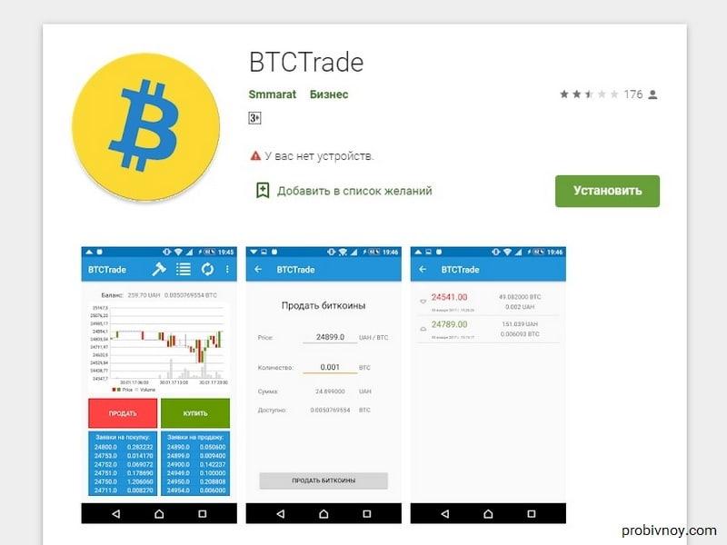 Мобильное приложение BTC TRADE UA